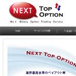 ネクストトップオプション攻略・詳細(海外バイナリーオプション業者)