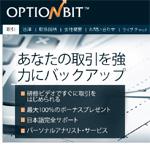 オプションビット攻略・詳細(海外バイナリーオプション業者)