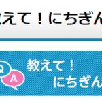 おしえて!にちぎん!バイナリーオプションに効く日本銀行のページ